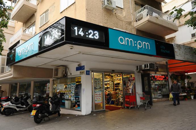 מרכול AM PM בתל אביב