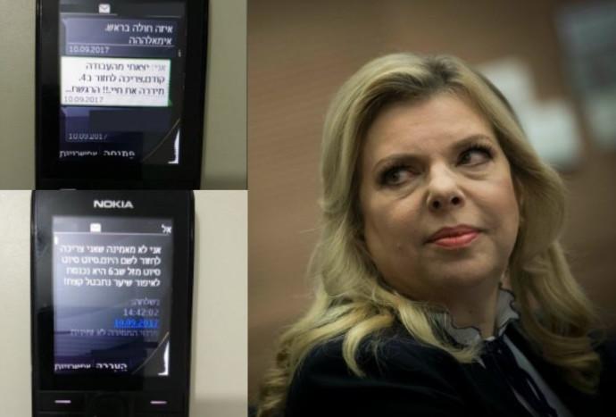 שרה נתניהו ותכתובות ה-SMS של העובדת