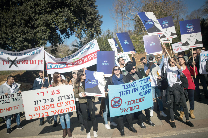חברי פורום המכללות הטכנולוגיות מפגינים מול הכנסת