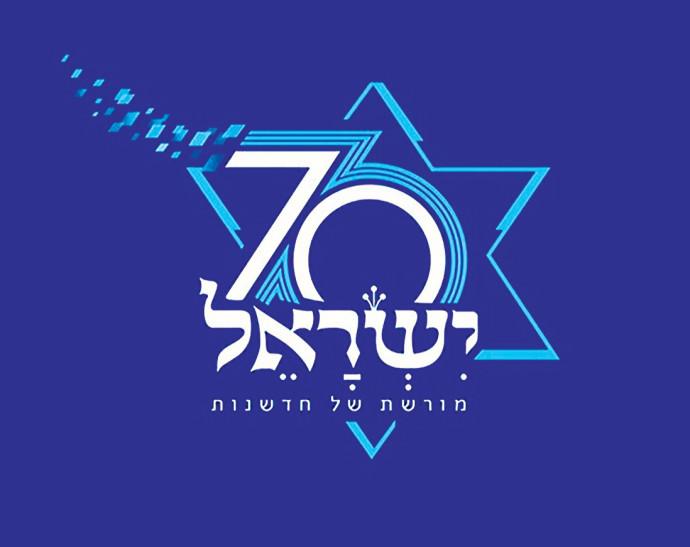 חגיגות 70 למדינת ישראל, עיצוב הלוגו: טרגט מרקט למשרד התרבות