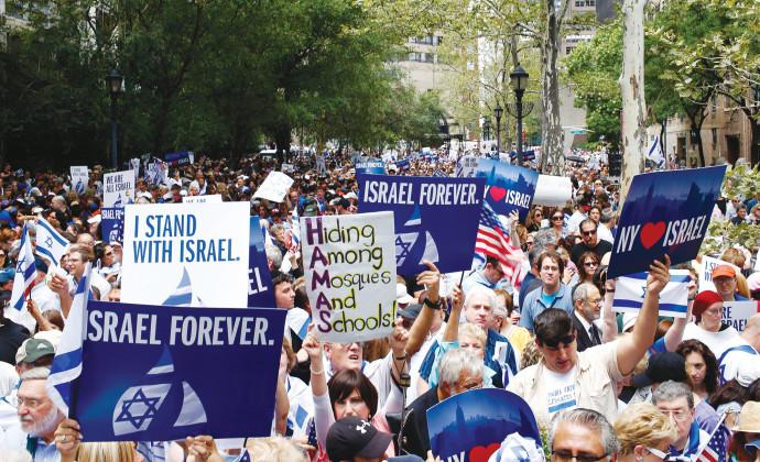 הפגנת תמיכה בישראל במנהטן
