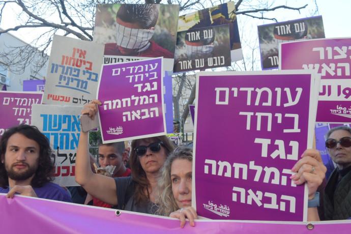 הפגנה נגד הירי ברצועת עזה