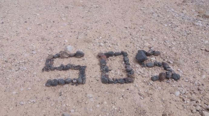 כתובת שכתבו בני זוג שאבדו בדרום