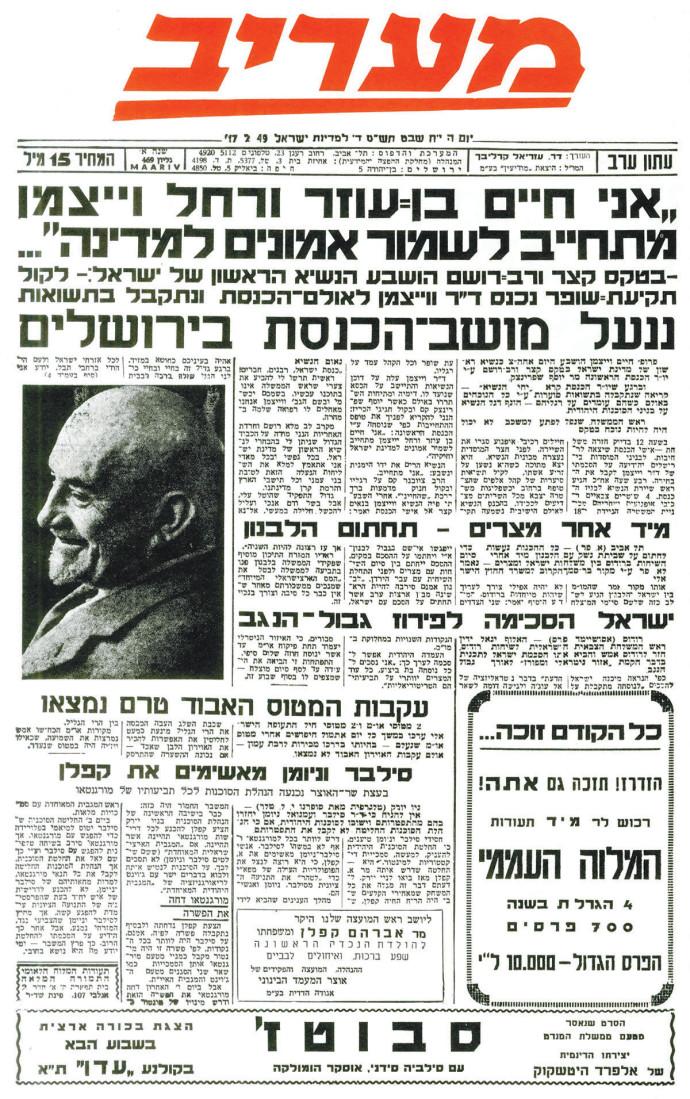 שער מעריב 17 בפברואר 1949
