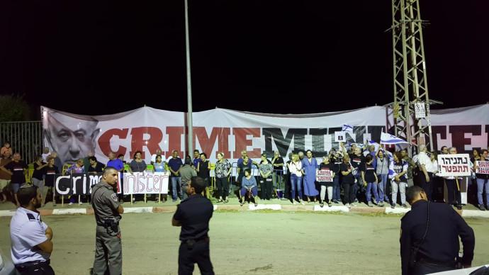 מפגינים נגד נתניהו בבית שאן