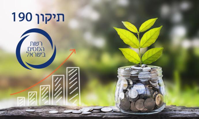 רשות המיסים בישראל-תיקון 190