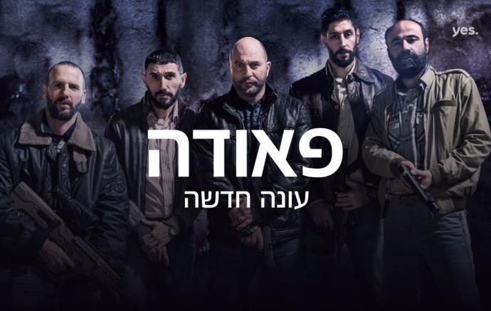 פאודה עונה 3