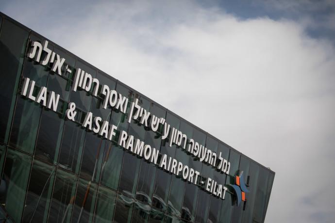 שדה התעופה רמון שבנגב
