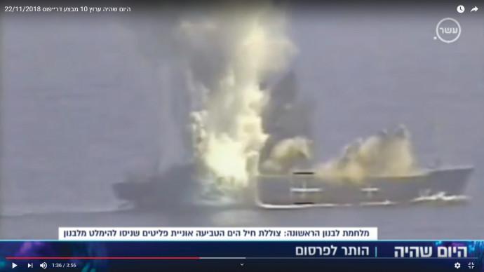 הטבעת ספינה לבנונית במלחמת לבנון הראשונה