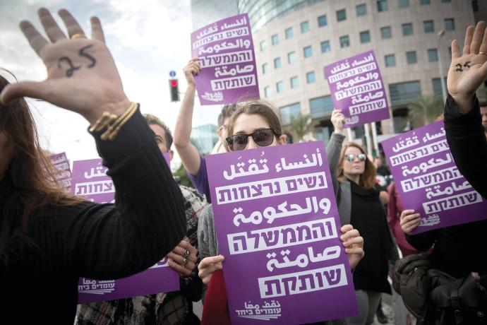 מחאת הנשים