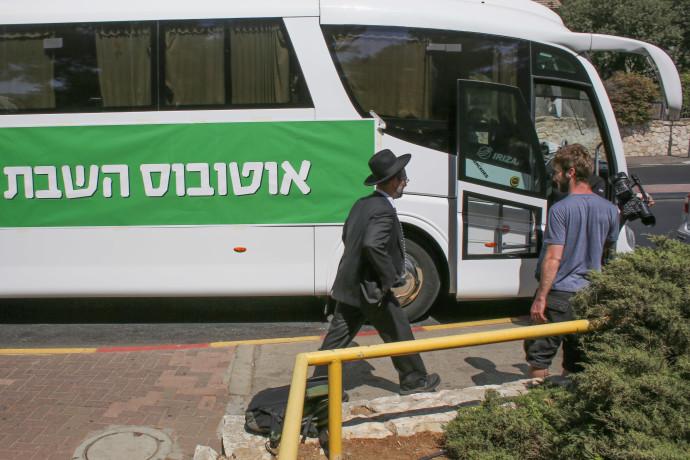 אוטובוס השבת