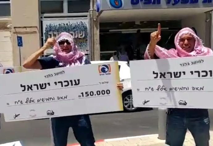 מפגינים נגד מפעל הפיס