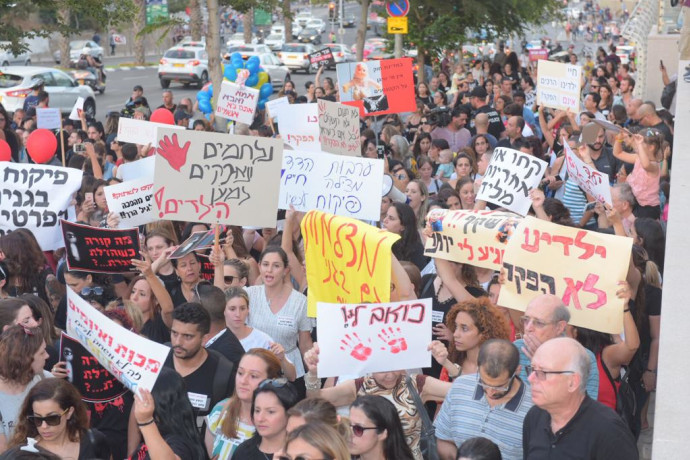 ההפגנה בעקבות ההתעללויות בפעוטונים