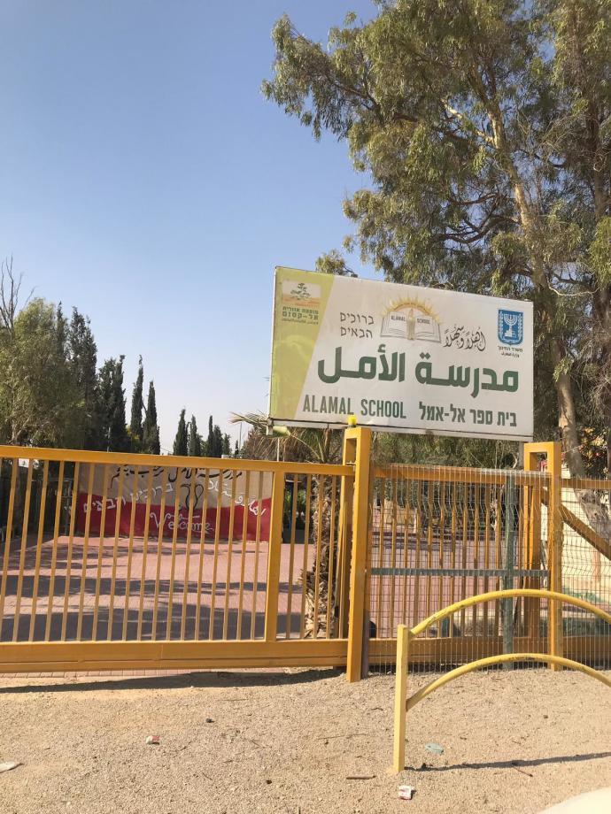 בית ספר אל-אמל