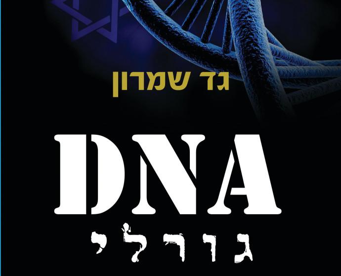 גד שמרון - עטיפת הספרDNA גורלי