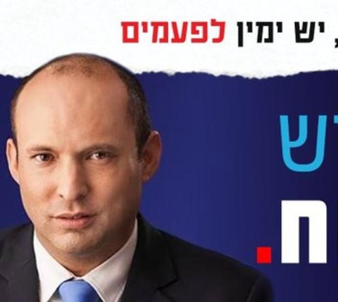 קמפיין הבחירות של הימין החדש