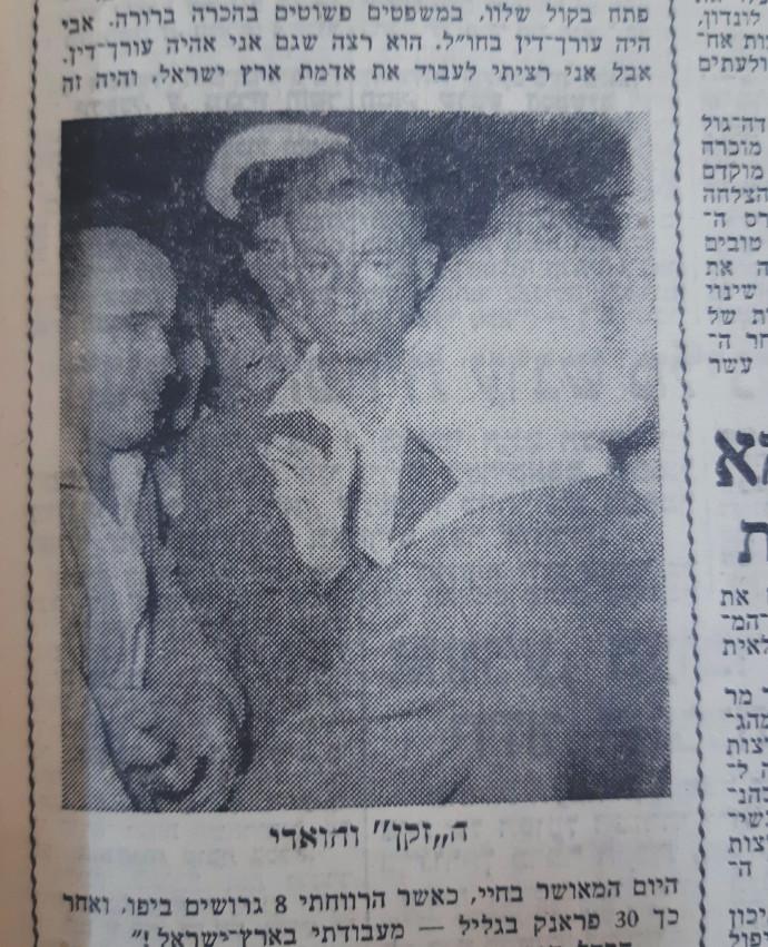 """הפרסום ב""""מעריב"""" מה-12 בנובמבר 1959"""