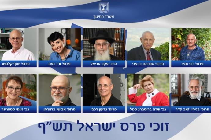 זוכי פרס ישראל 2020