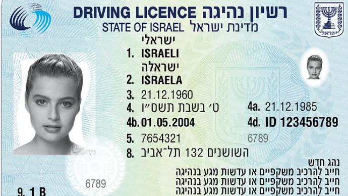 רישיון נהיגה (אילוסטרציה)