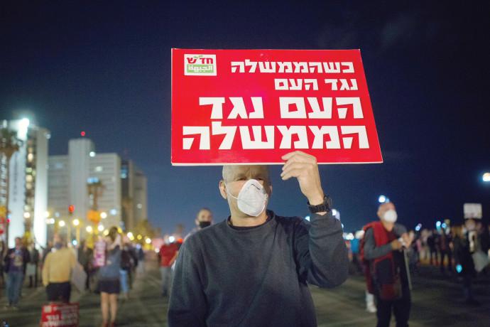 הפגנה נגד הממשלה בתל אביב