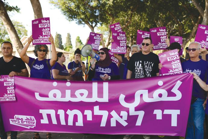 הפגנה נגד האלימות במגזר הערבי