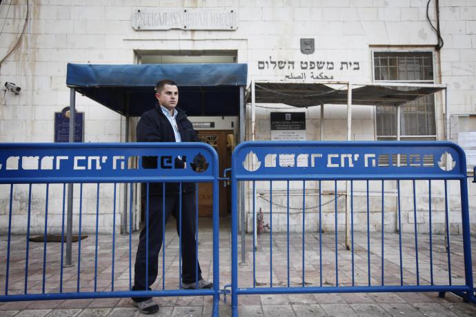 בית משפט השלום בירושלים, ארכיון