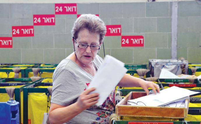 עובדת בדואר ישראל