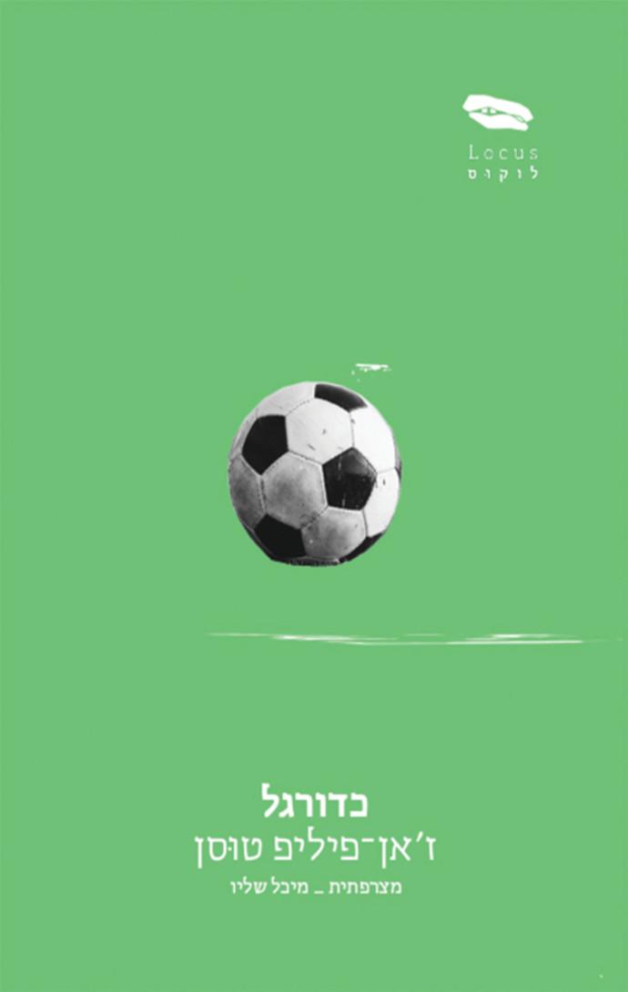 """כריכת הספר """"כדורגל"""""""