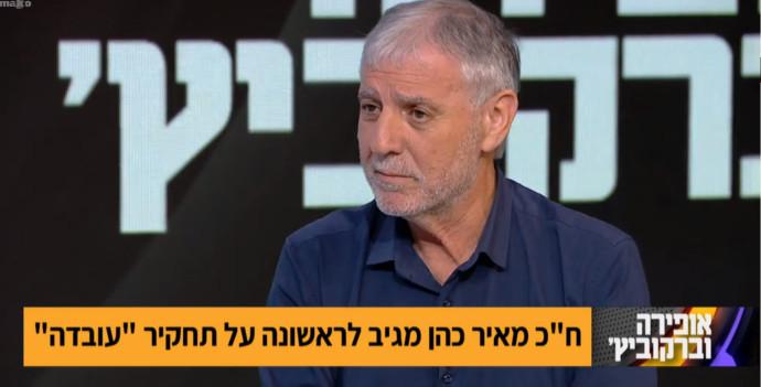 מאיר כהן אצל אופירה וברקוביץ'
