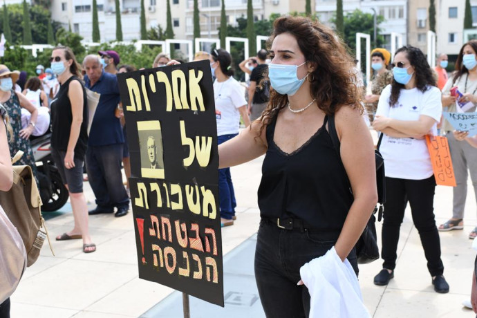 """מחאתהעובדים הסוציאליים מפגינים בכיכר הבימה בת""""א העובדים הסוציאליים"""