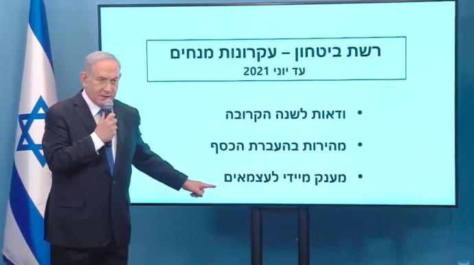 ראש הממשלה בנימין נתניהו בהצהרה להצגת התכנית הכלכלית למשק