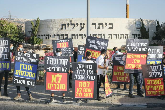 הפגנה נגד נתניהו בביתר עילית (למצולמים אין קשר לנאמר בכתבה)