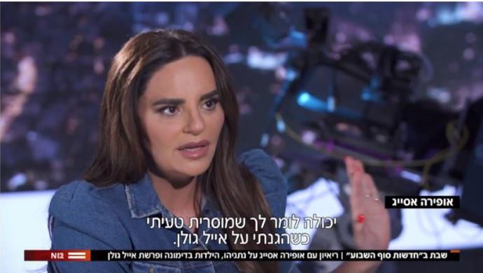 """אופירה אסייג בראיון ל""""חדשות סוף השבוע"""""""