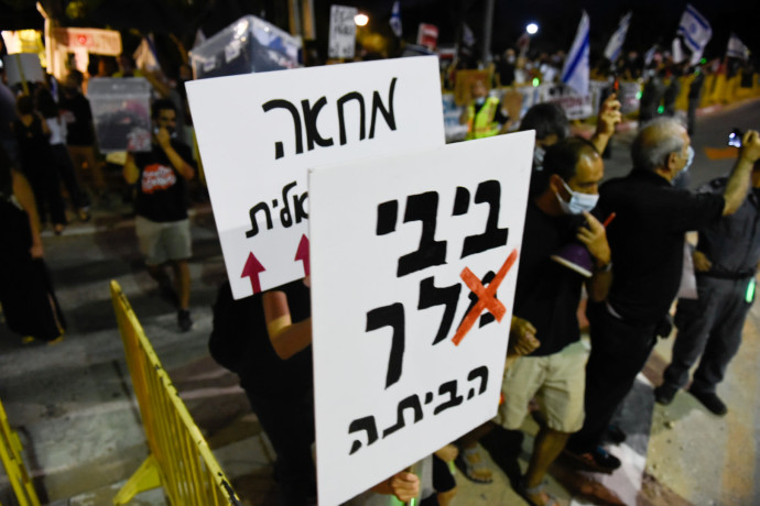 ההפגנה מול ביתו של נתניהו בקיסריה