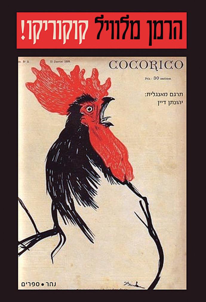 קוקוריקו - הרמן מלוויל