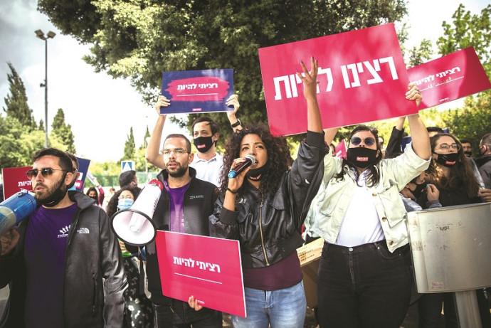סטודנטים מפגינים מול הכנסת בתקופת הקורונה