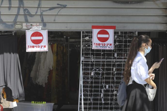 חנות חצי סגורה בגלל הגבלות קורונה עסק