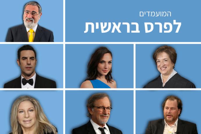 המועמדים לפרס בראשית 2020