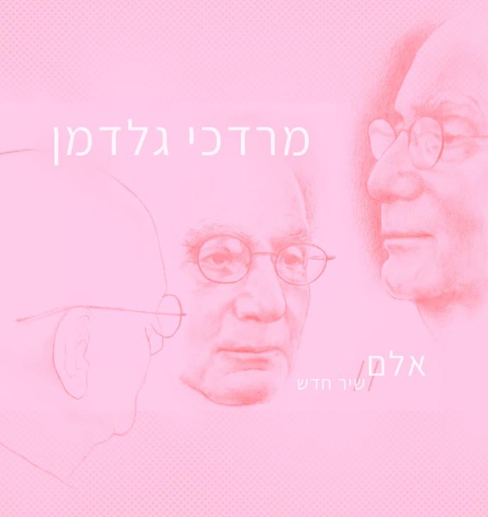 שירה זה לא נורא: מרדכי גלדמן