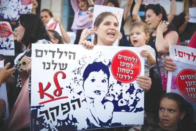 הפגנה למען פיקוח על מעונות לגיל הרך
