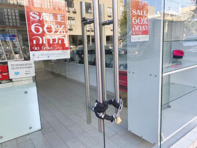 חנות שפשטה רגל בעקבות המשבר הכלכלי