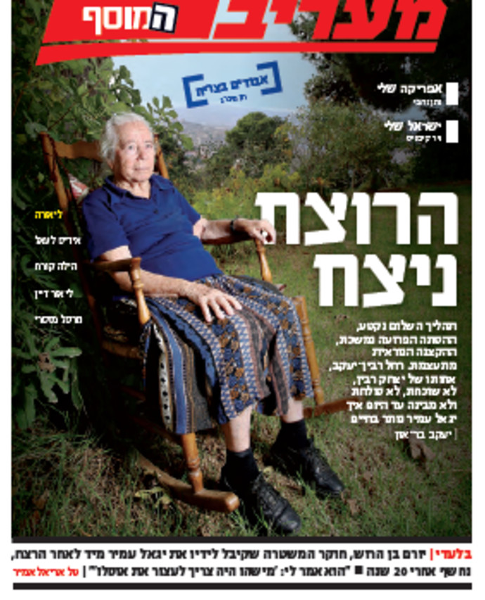 רחל רבין-יעקב על שער המוסף