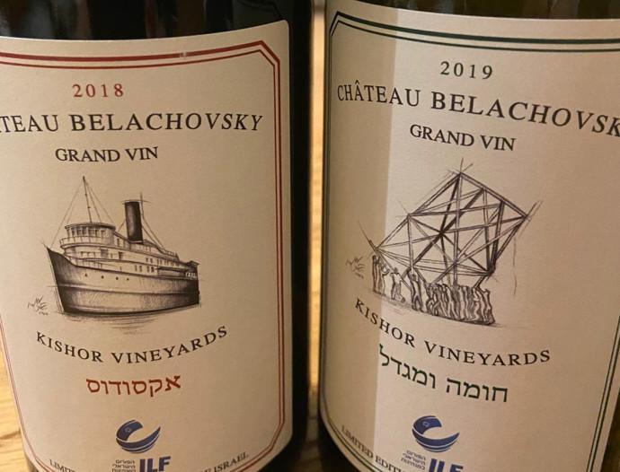 יין שאטו בלחובסקי