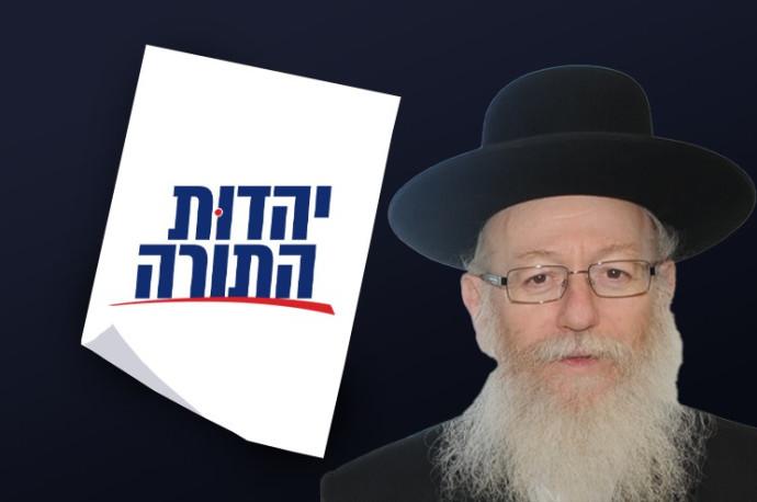 יעקב ליצמן, יהדות התורה