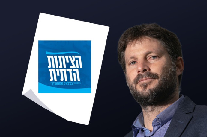 סמוטיריץ' ומפלגת הציונות הדתית