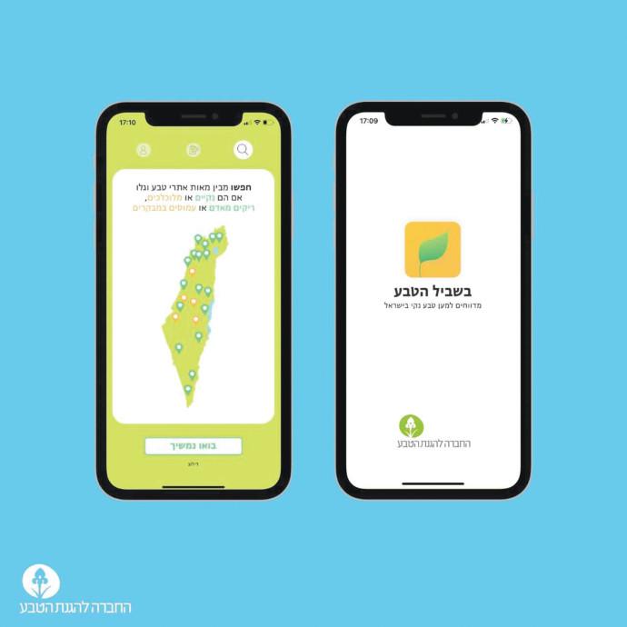 האפליקציה החדשה של החברה להגנת הטבע