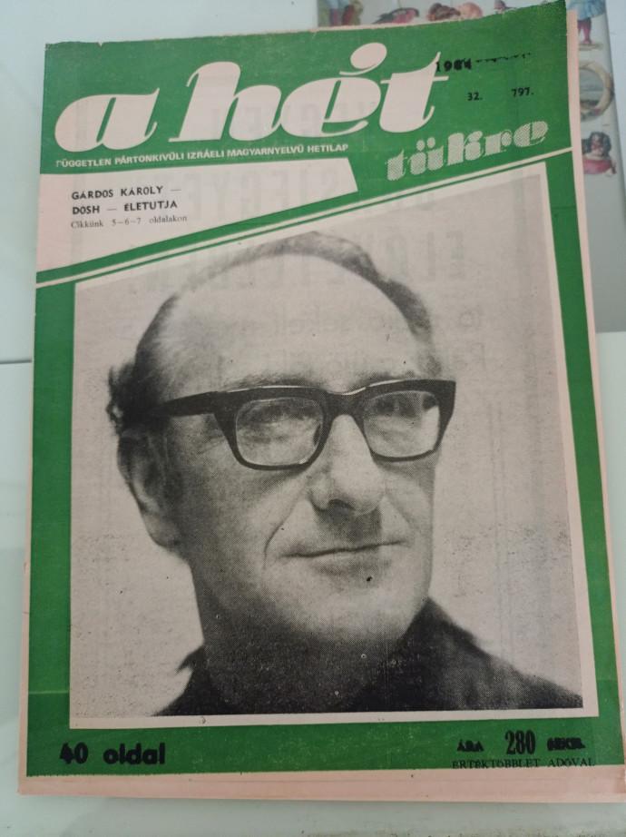 קריאל גרדוש