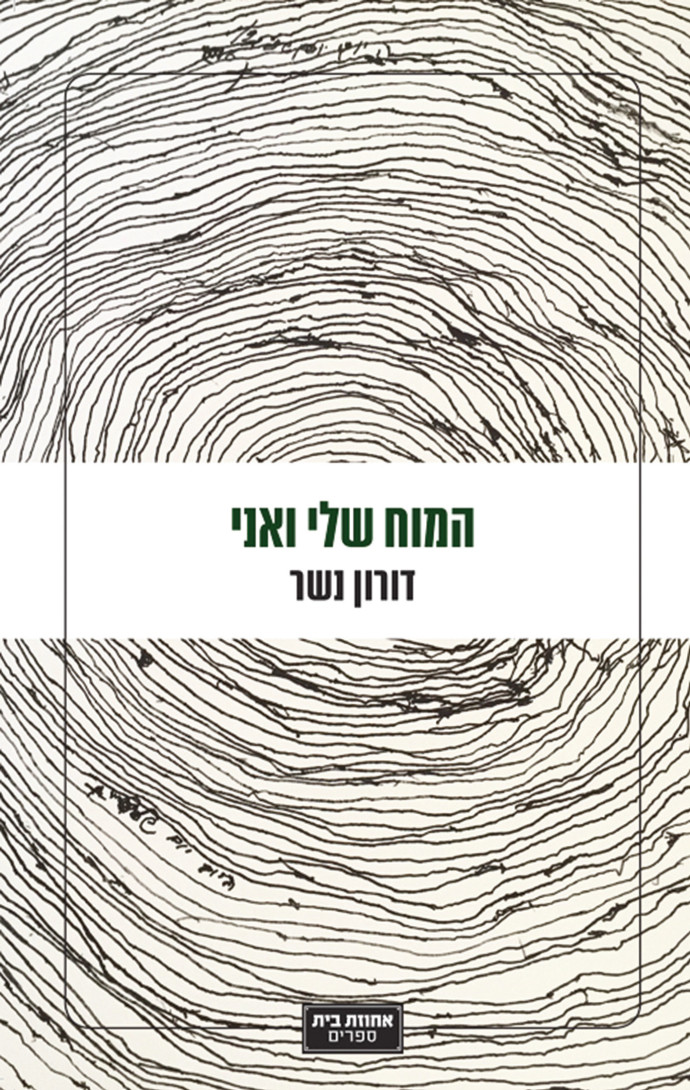 """הספר """"המוח שלי ואני"""" מאת דורון נשר"""