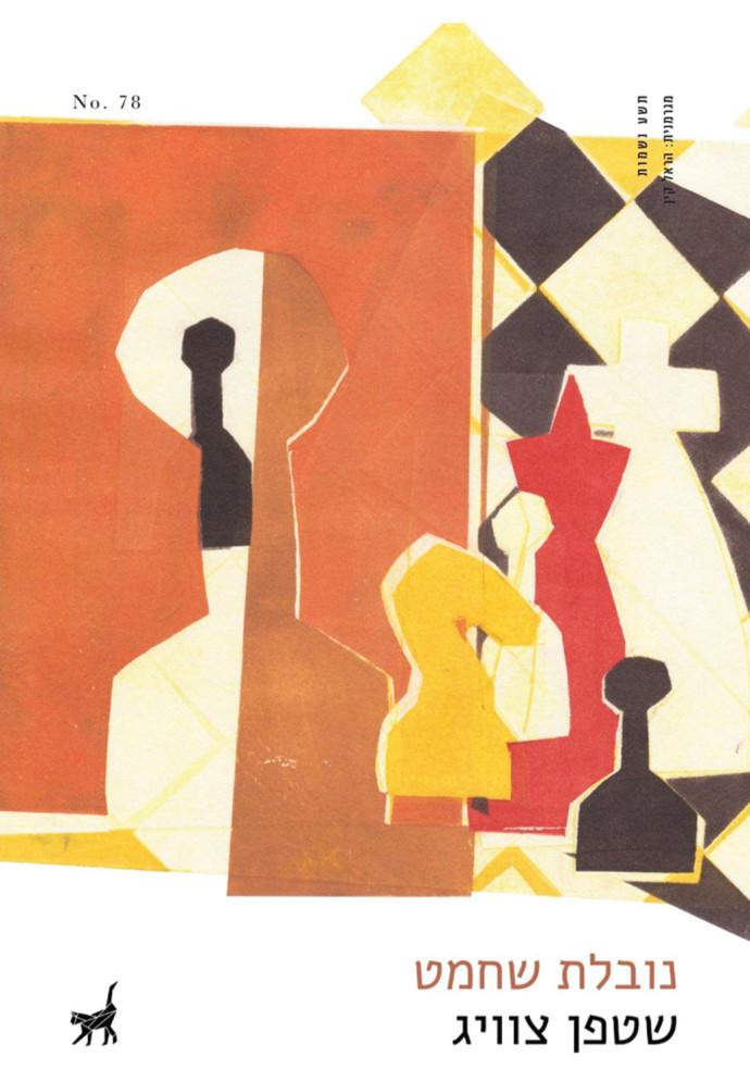 נובלת שחמט מאת שטפן צוויג