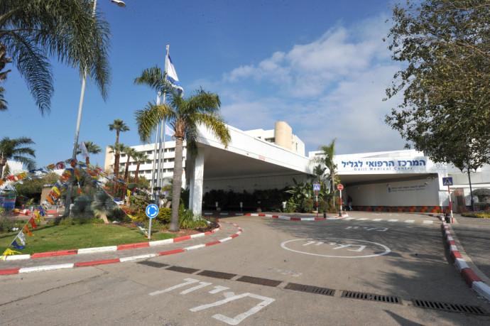 מרכז הרפואי לגליל (צילום: דוברות המרכז הרפואי)